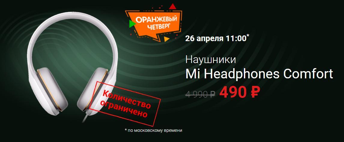 Наушники MiHeadphones Comfort продадут сбольшой скидкой вчетверг