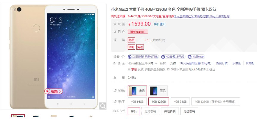 Xiaomi MiMax 3, вероятно, скоро пойдёт впродажу