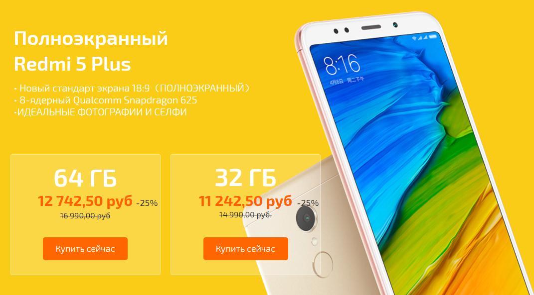 Xiaomi наAliexpress, стоитли брать?