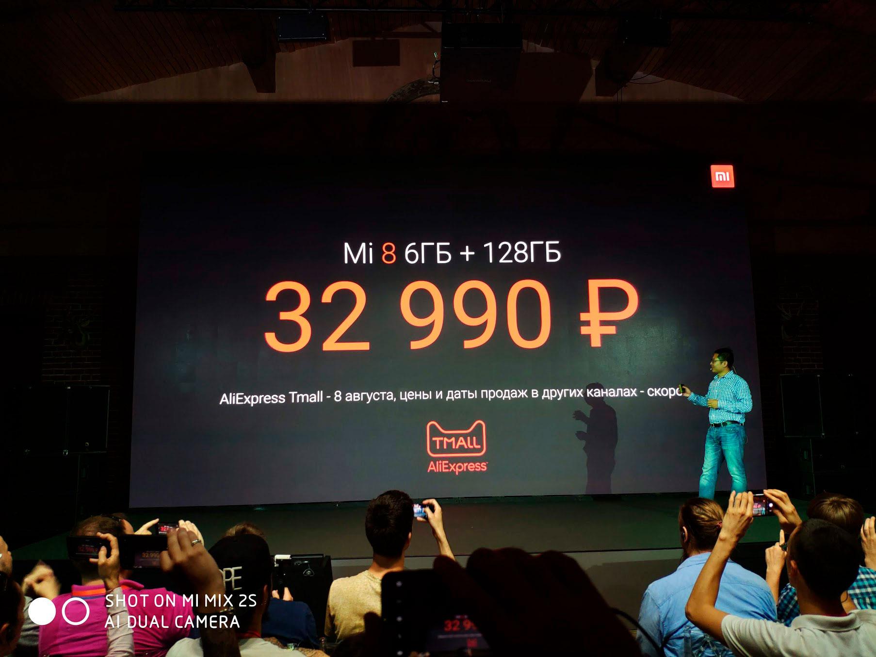 Конкурентов поцене просто нет — Xiaomi Mi8 официально вРоссии