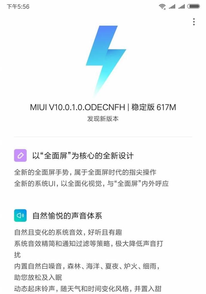 Xiaomi MiMix 2 иMi8 SEполучают cта,ильную прошивку MIUI 10