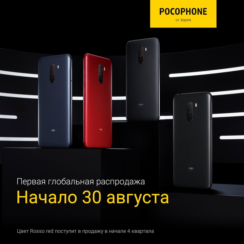 Xiaomi Pocophone F1 будут отдавать за20990 рублей завтра