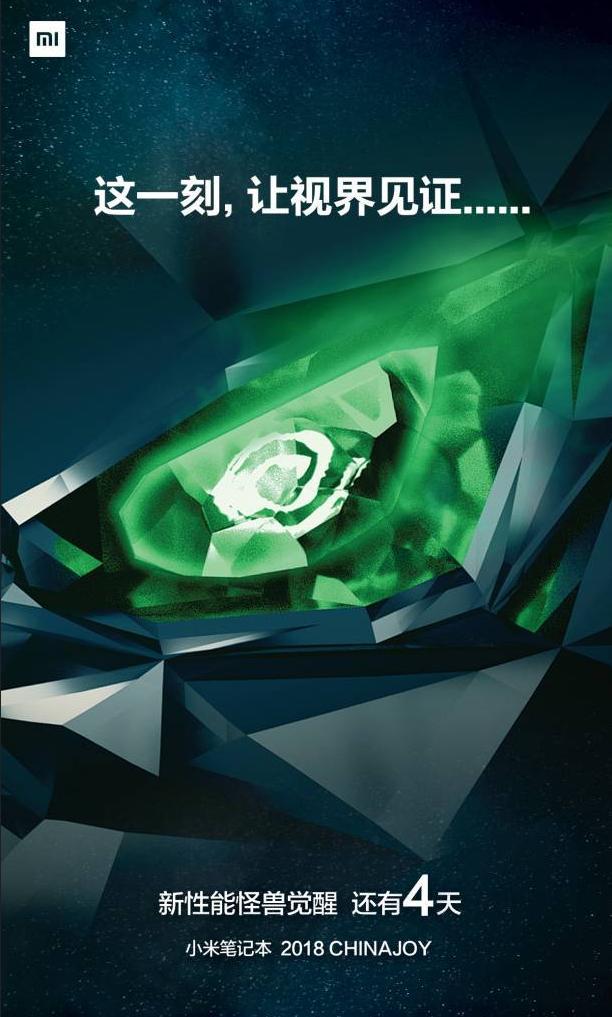 Тизеры будущего игрового ноутбука XIaomi