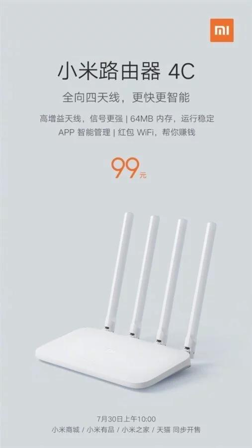 Xiaomi предлагает совсем бюджетный роутер MiRouter 4C