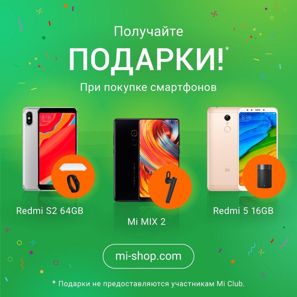 Xiaomi раздаёт подарки при покупке устройств вРоссии до10 июля