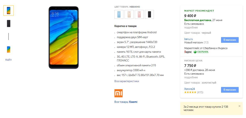 26 и27 июня Xiaomi проводит большую распродажу наTmall Aliexpress