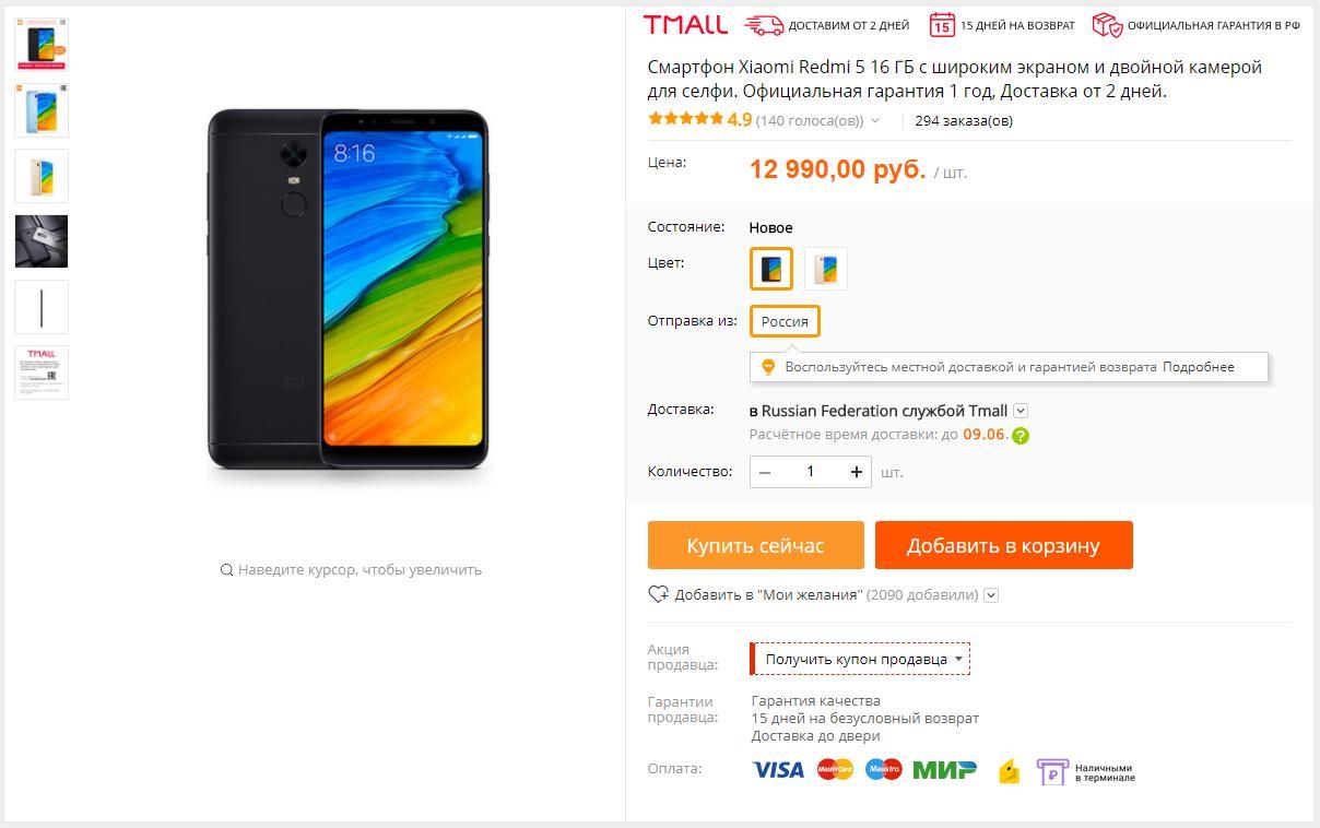 День Xiaomi наAliexpress — насамом деле странная распродажа