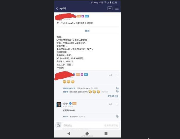 Всеть слили спецификации Xiaomi MiMax 3