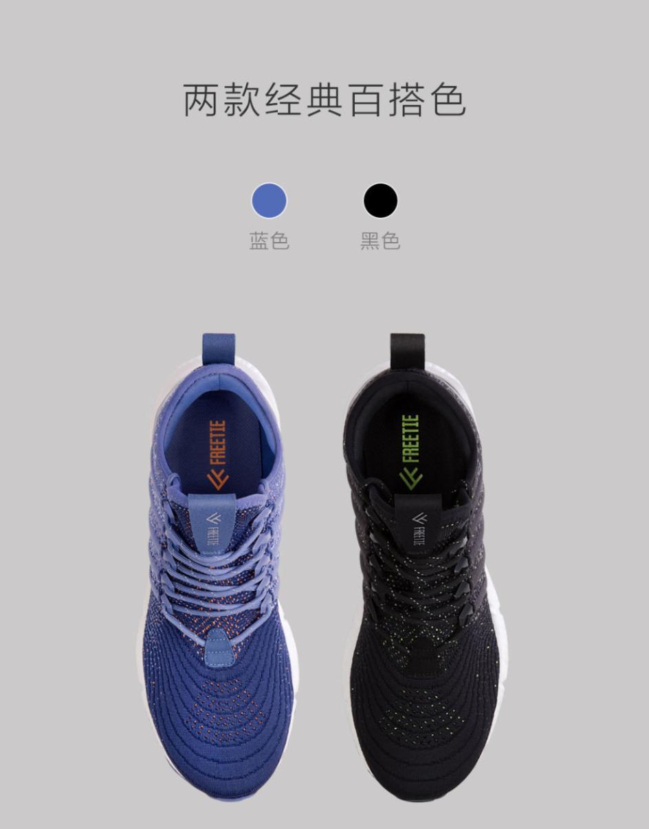 Xiaomi предлагает кроссовки Freetie