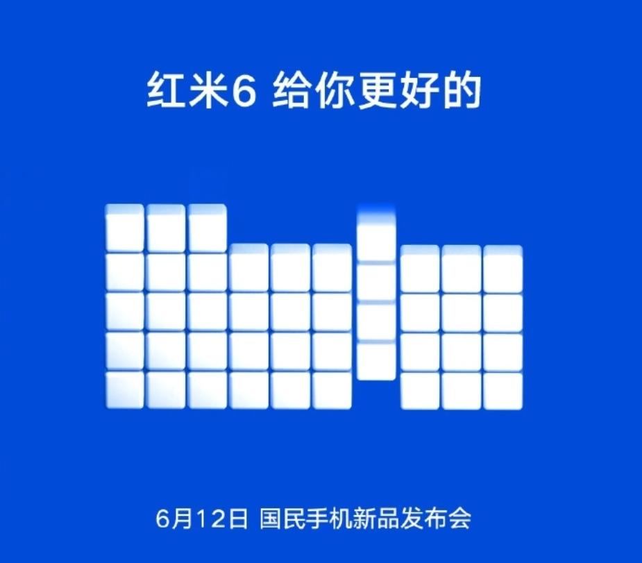 Xiaomi Redmi 6 анонсируют 12 июня. обещают быстрые обновления
