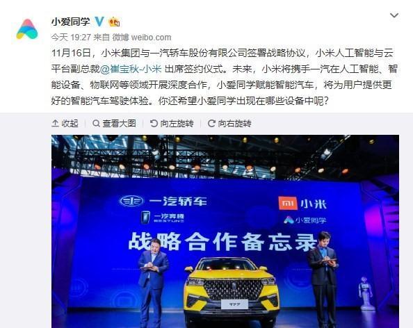 Xiaomi начинает внедрять свой ИИвавтомобили
