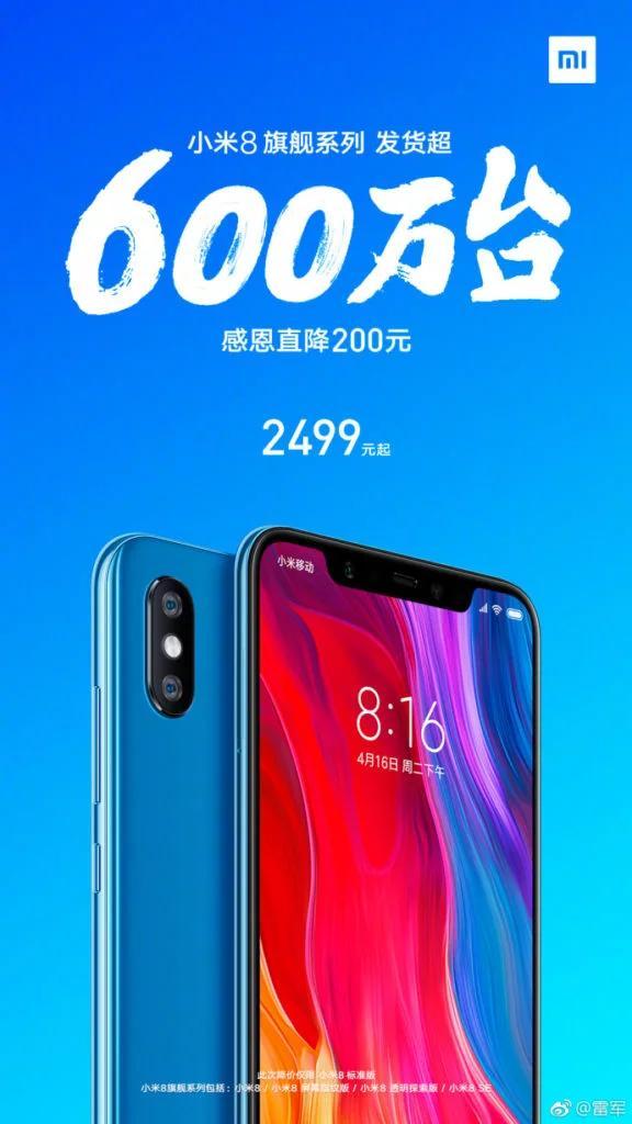Xiaomi Mi8 продаётся отлично. Уже более 6 миллионов устройств