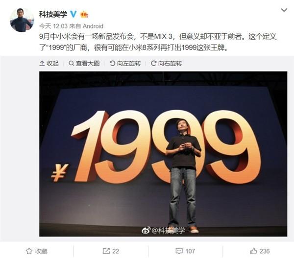 Xiaomi может показать какой-то топовый идешёвыйсмартфон всентябре